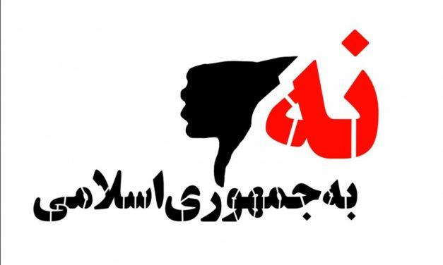 """طنین فریاد """"نه به جمهوری اسلامی"""" را رساتر کنیم!"""
