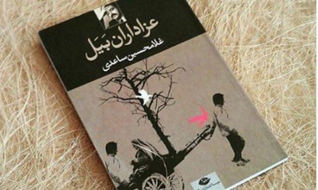 نخِ نامرئی و متصل به تلمبه؛ نگاهی به کتاب عزاداران بیل اثر غلامحسین ساعدی