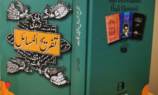 «تفریحالمسائل» تازهترین اثر هادی خرسندی منتشر شد