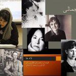 پنج شاعر زن به روایت و ترجمهی رُزا جمالی