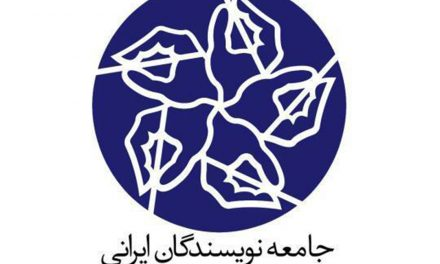 اعلامیه «جامعه نویسندگان ایرانی»