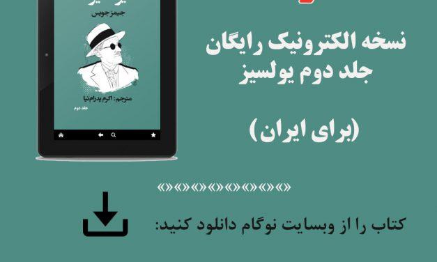 نسخه الکترونیک رایگان جلد دوم یولسیز، برای ایران منتشر شد!
