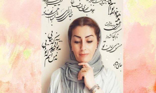 سه شعر از نسرین محمدی