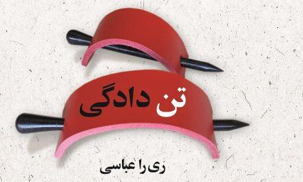 رمانی بر ضد فراموشی: «تندادگی»، نوشته ریرا عباسی در کابل منتشر شد