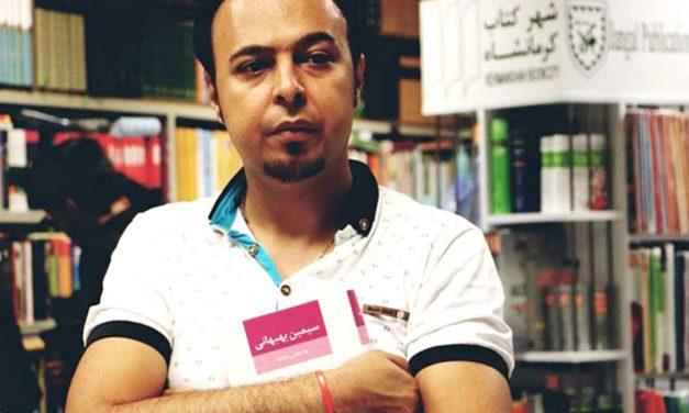 ترانهای از سعید کرمی تخلص: آخرین برگ