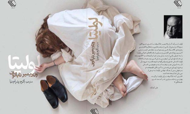 نگاهی به رمان لولیتا اثر ولادیمیر ناباکوف